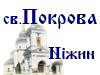 Сайт храму святої Покрови в м. Ніжині
