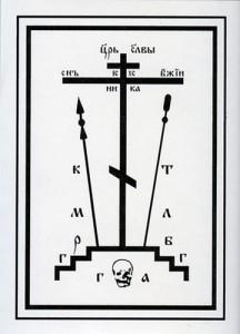 хрестик-наклейка для освячення дому